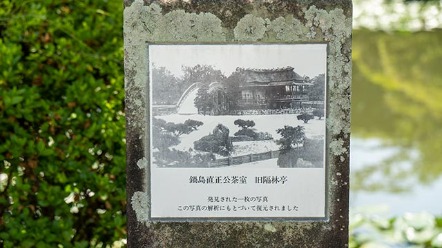 神野公園の茶室隔林亭の写真