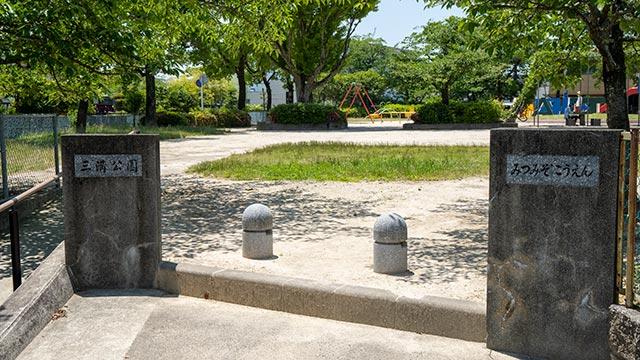 三溝公園の門