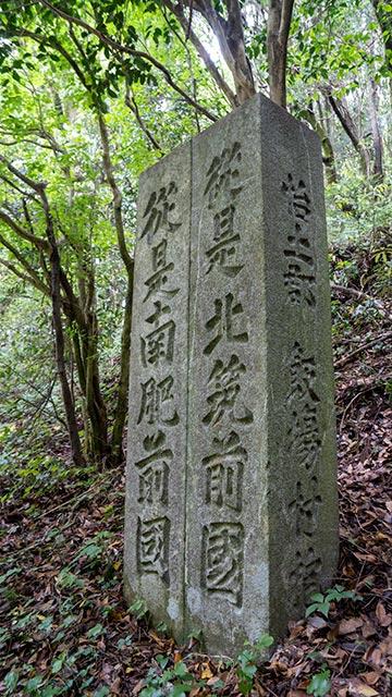 三瀬峠の石碑