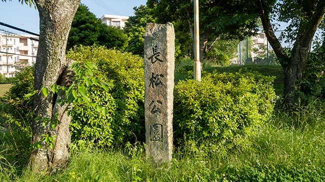 長松公園の名前