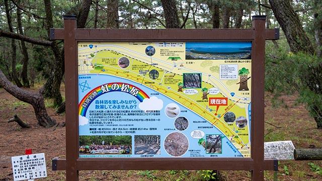 虹の松原の看板