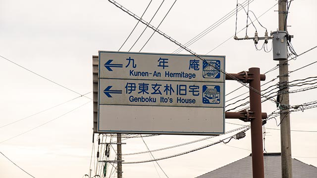 道路の案内板