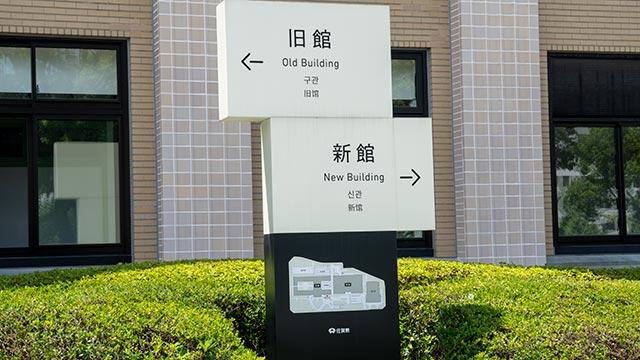 佐賀県庁の案内板