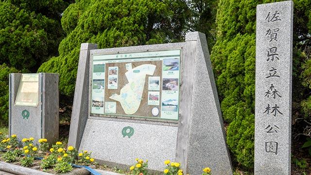 佐賀県森林公園
