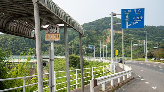 心月寺バス停