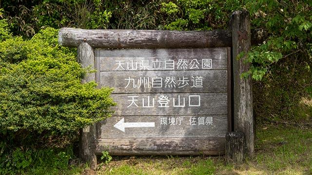天山登山口の看板