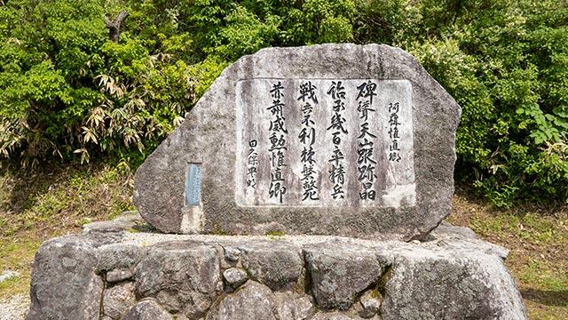天山登山口の石碑