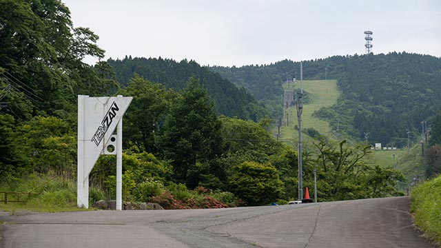 天山スキー場入口